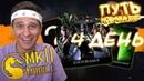 ПАК ОПЕНИНГ, НОВЫЕ ЗОЛОТЫЕ КАРТЫ! ПУТЬ НОВИЧКА 2020 4 Mortal Kombat Mobile