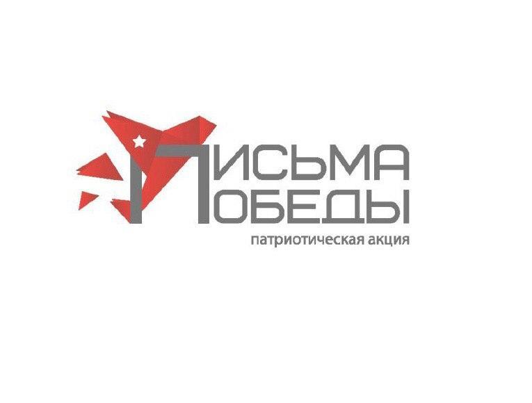 С 4 июня 2020 года стартовала Всероссийская патриотическая акция «Письма Победы»