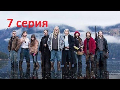 Аляска семья из леса 8 сезон 7 серия (2020)
