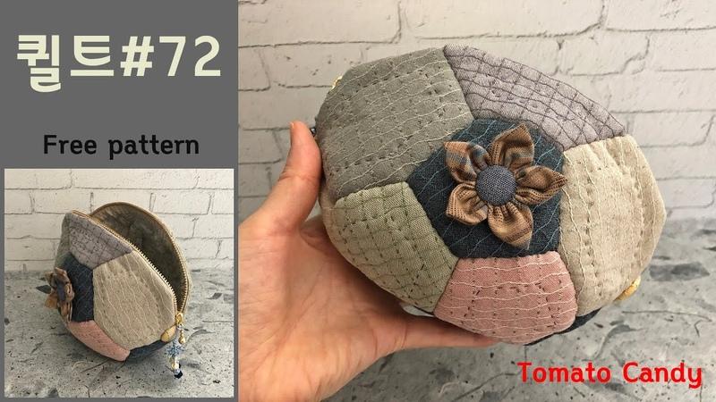 퀼트 72 투게더파우치 Together pouch 퀼트파우치 How to make Free pattern moled