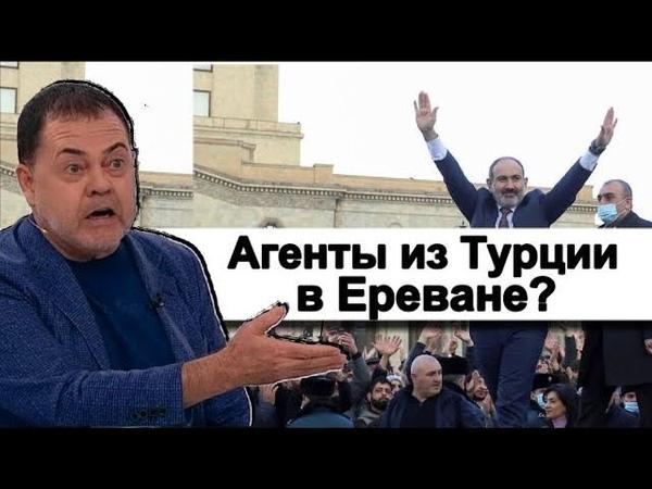 Агенты из Турции в Ереване Взгляд из Москвы