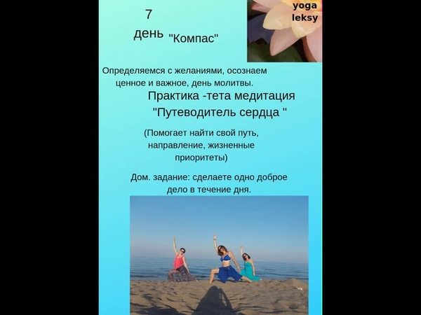 Лунный марафон Женская сила 7 й лунный день Компас Йога Лекси Татьяны Бабковой