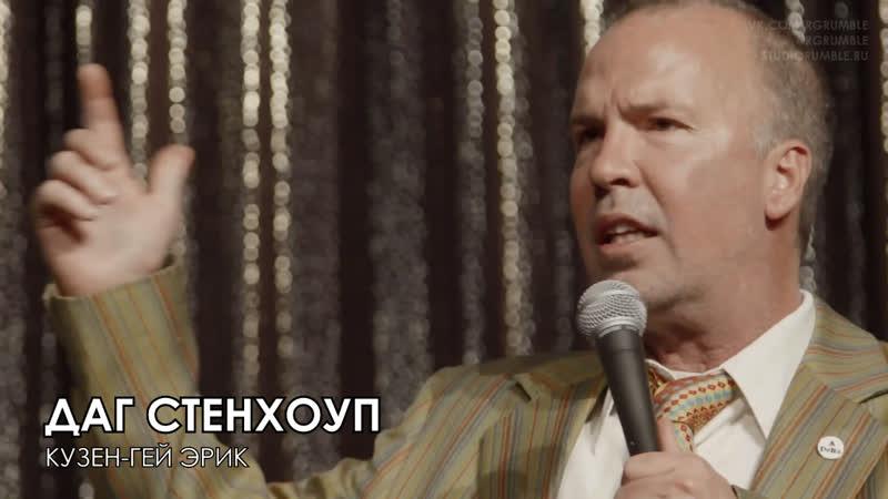 Даг Стенхоуп Кузен гей Эрик Озвучка Rumble