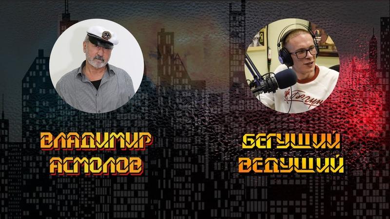 Владимир Асмолов про Наше Всё городской романс любимый город и Леонида Дербенёва Радио ШОК