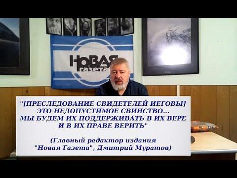 Главный редактор Новой Газеты высказался в защиту Свидетелей Иеговы в РФ