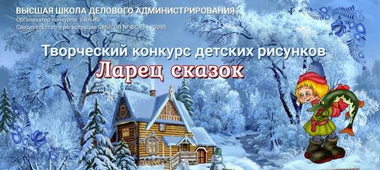 Всероссийский конкурс детского рисунка «Ларец сказок»