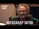 Александр Титов: школа, консервы и первая бас-гитара