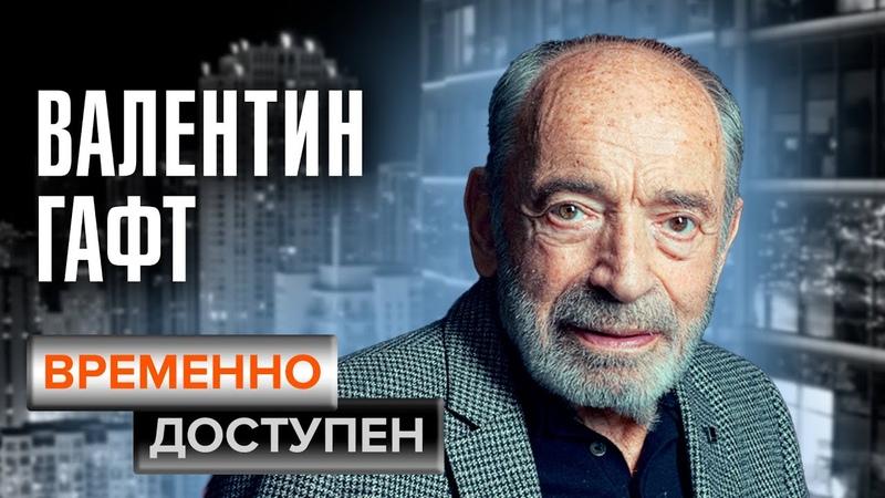 Валентин Гафт Временно доступен Памяти артиста