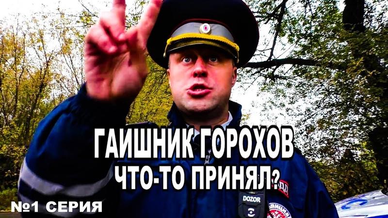 Гаишник Горохов что то принял на службе