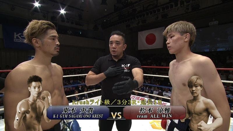 【OFFICIAL】東本 央貴 vs 松本 涼雅 Krush.103Krushライト級3分3R・延長1R
