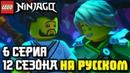 ЛЕГО НИНДЗЯГО: 6 СЕРИЯ 12 СЕЗОНА НА РУССКОМ HD LEGO Ninjago: 12 season 6 episode ОКИНО Prime Empire