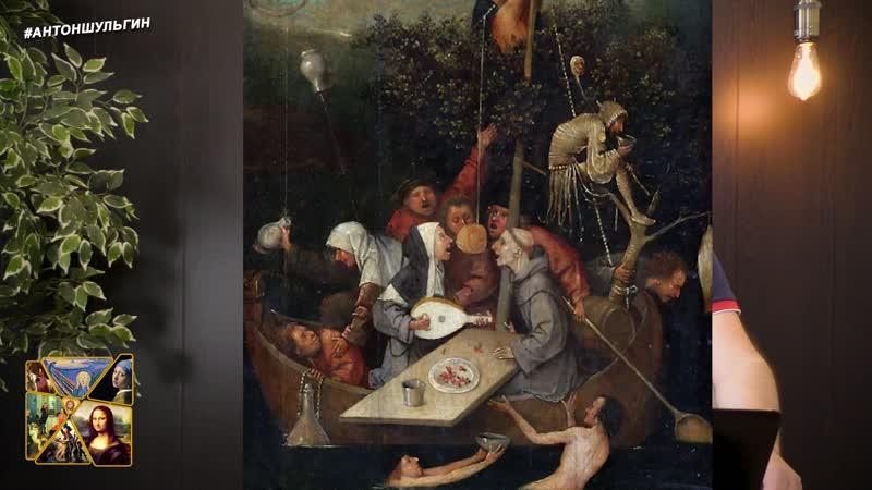 Анализ картины Корабль дураков Иеронима Босха как олицетворенные грехи общества