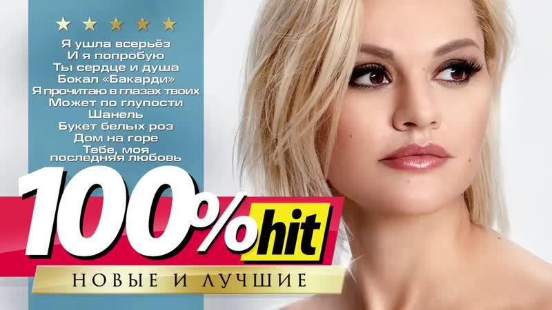 ИРИНА КРУГ - Новые и лучшие песни - 100 ХИТ