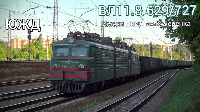«Именной тройник» ВЛ11.8-629727А с грузовым составом ЮЖД