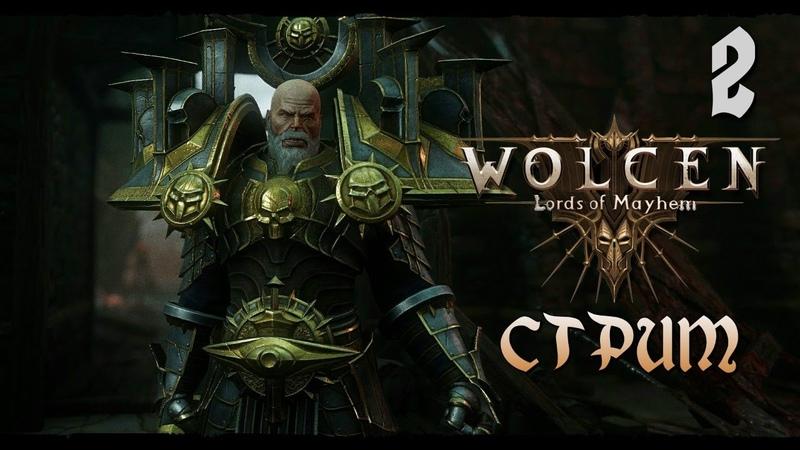 Wolcen: Lords of Mayhem Стрим ➤ Смесь Диабло и POE качаем 15 лвл ➤ Сюжетное прохождение ➤ часть 2