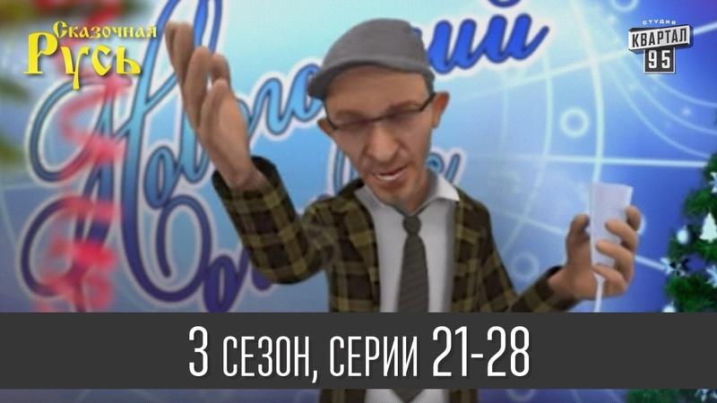 Мультфильм Сказочная Русь 3 все серии подряд 21 28 серии третий сезон прикольное видео