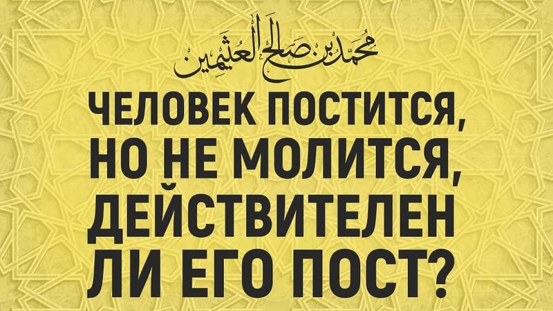 Принимается ли пост у того кто не читает намаз Шейх аль Усаймин