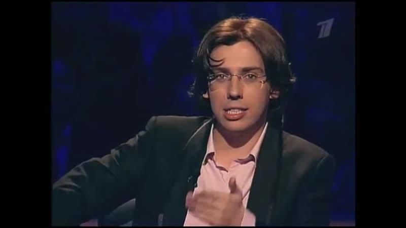 Кто хочет стать миллионером (Первый канал,24.05.2008)