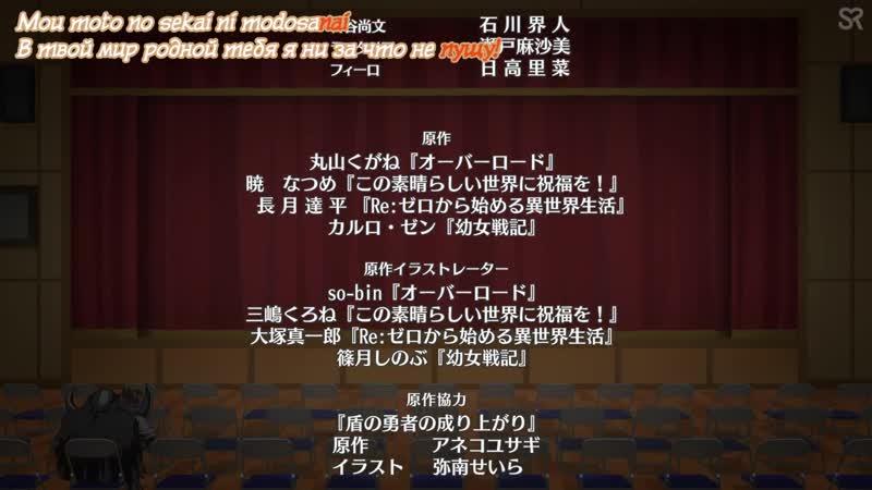 Isekai Quartet TV-2 | Ending 3 | Анонс 3 Сезона