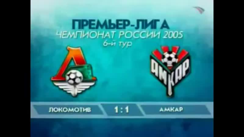 ЧР 2005 6' тур Локомотив Амкар 1 1