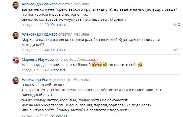 Марьяна Наумова и кураторы...