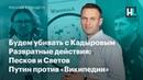 Будем убивать с Кадыровым. Развратные действия Песков и Светов. Путин против «Википедии»