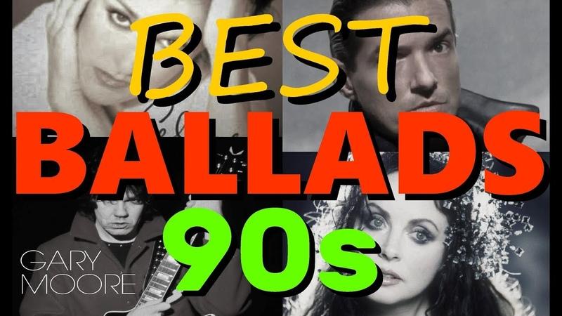 БАЛЛАДЫ 90 х BEST BALLADS of 90s звук HQ