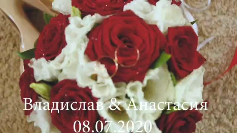 Свадьба Владислава и Анастасии