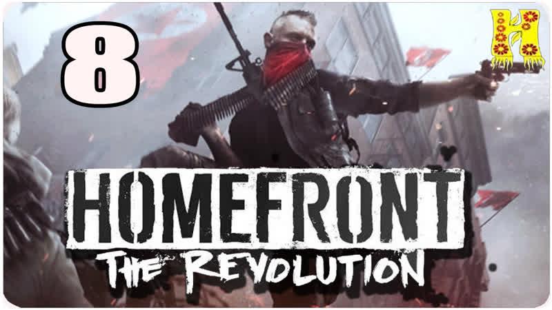 Homefront The Revolution Прохождение №8 (КОНЕЦ ИГРЫ)