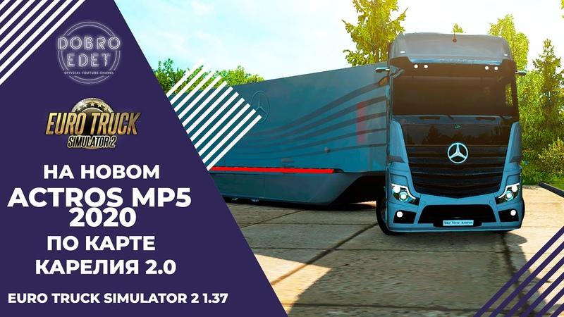 ✅EURO TRUCK SIMULATOR 2 1.37●НОВЫЙ ACTROS MP5 и КАРТА КАРЕЛИЯ 2.0●Live Stream●На Руле Logitech g27