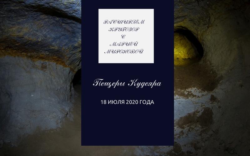 Афиша Саратов Пещеры Кудеяра