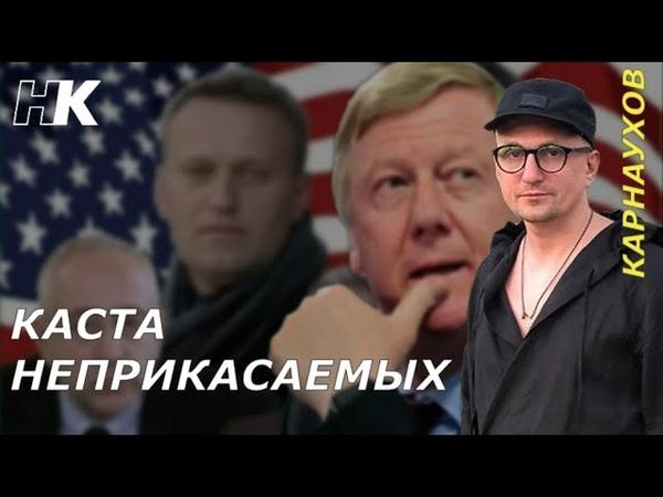Когда сядет НАВАЛЬНЫЙ и другие НЕОВЛАСОВЦЫ Феномен предательства Советский народ ПОПРАВКИ Карнаухов