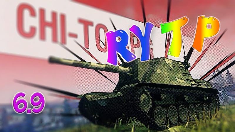 RYTP ОБНОВЛЕНИЕ 6 9 ЯПОНЦЫ РОФЛ World of tanks Blitz