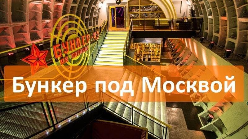 Бункер под Москвой в который Брежнев ездил на велосипеде а Горбачёв ни разу не спустился 08 07 2020