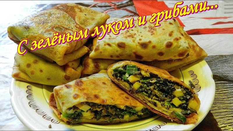Блинчики фаршированные зелёным луком, грибами и яйцом. Видео рецепты от Борисовны.