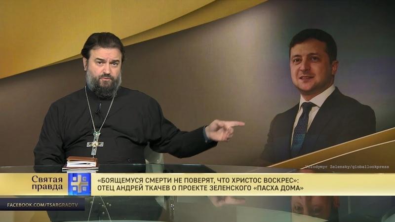 Там трупы лежали Отец Андрей Ткачев напомнил сторонникам Пасхи дома блокадный Ленинград
