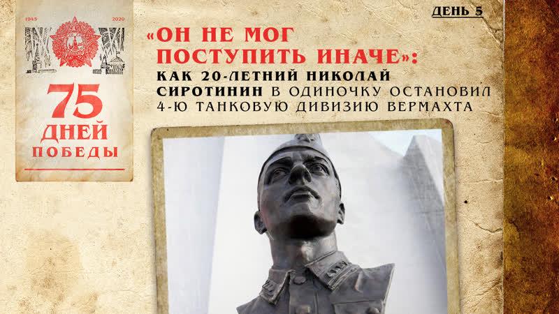 Он не мог поступить иначе Как 20 летний Николай Сиротинин в одиночку остановил 4 ю танковую дивизию Вермахта