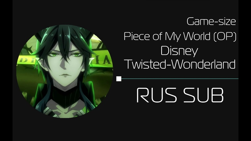 Piece of My World Disney Twisted Wonderland OP Game size rus sub