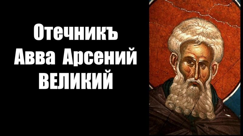 Духовная мудрость древности. Авва Арсений Великий и иные святые старцы.