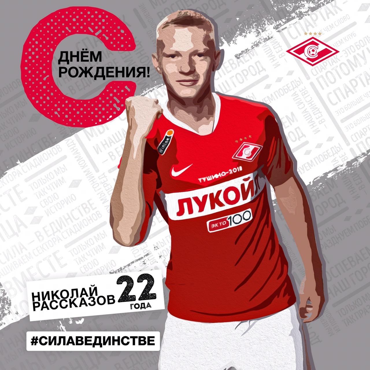 Николаю Рассказову – 22!