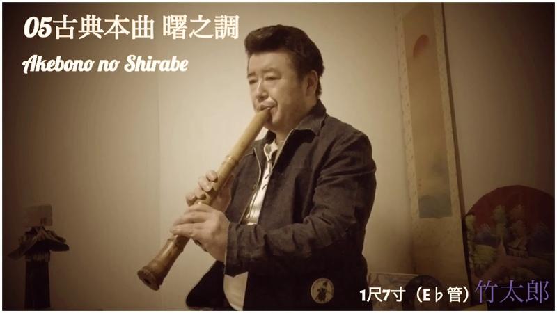 尺八始めました 05古典本曲 曙之調 Akebono no Shirabe ~shakuhachi~Japanese bamboo flute