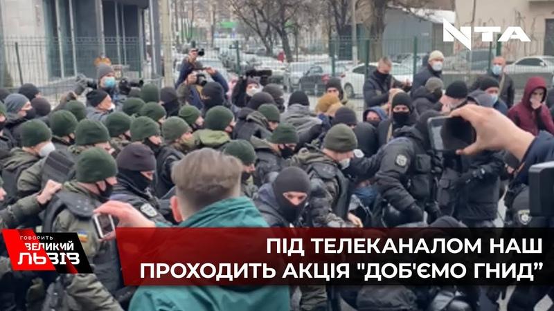 Біля телеканалу НАШ представники патріотичних сил проводять акцію під назвою Доб'ємо гнид