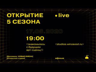 Открытие пятого сезона Открытых студий Винзавода