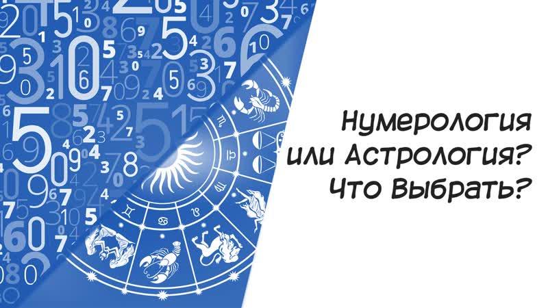 Нумерология или астрология