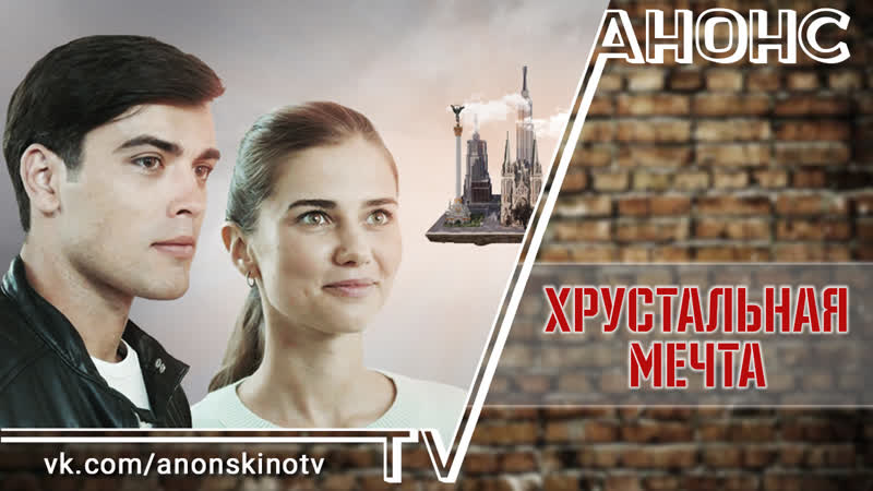 Хрустальная мечта ТРЕЙЛЕР 2020 Анонс 1 2 3 4 серии