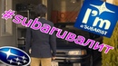 Лучшая реклама SUBARU 2020 Российская адаптация рекламы субару Реклама субару 2020