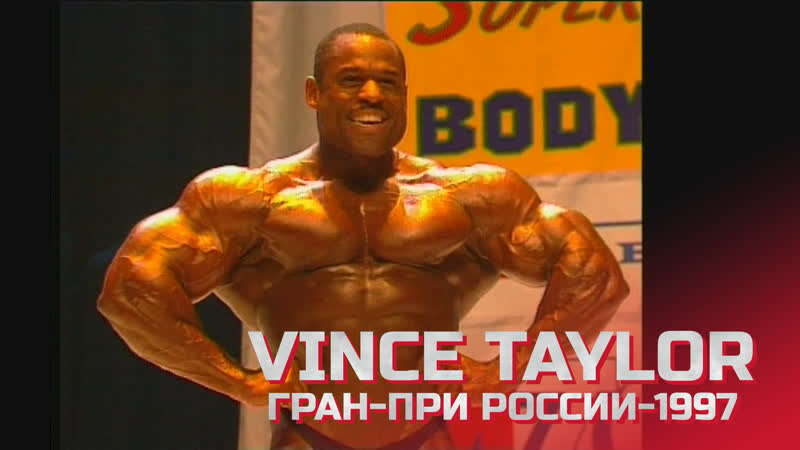 Винс Тейлор на Гран при России 1997