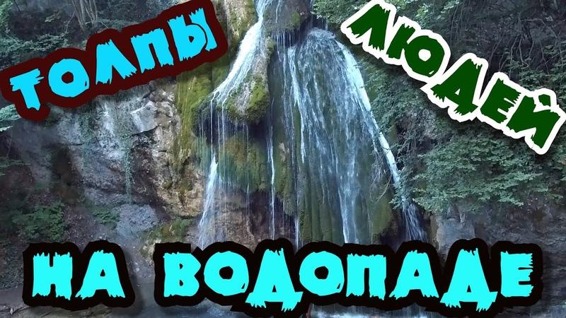 КРЫМ2020 ЗАБИТ ТУРИСТАМИ на водопаде Джур-Джур!Джип-тур из Рыбачьего!