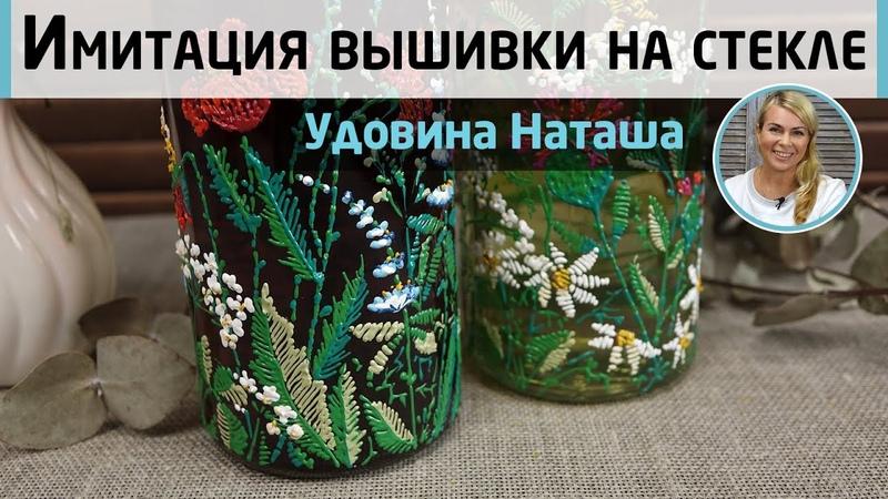 Вышивка на стекле Декор бутылок для кухни 🌾 Рисуем луговые травы МК Наташи Удовиной