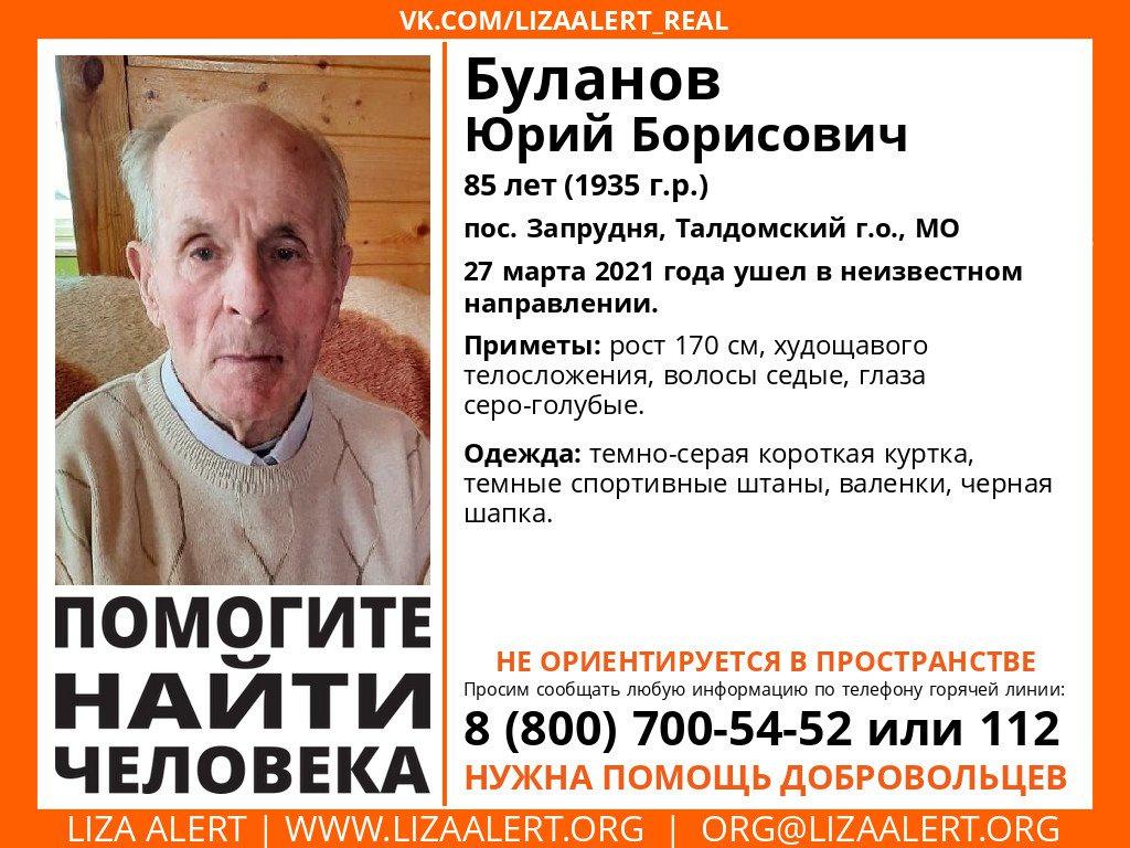 Внимание! Помогите найти человека! Пропал #Буланов Юрий Борисович, 85 лет, пос